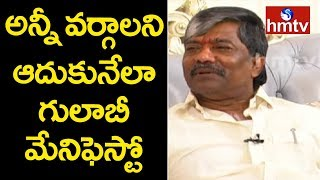 TRS Excise Minister Thigulla Padma Rao Goud Special Interview | hmtv