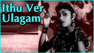 Ithu Ver Ulagam Full Song | நிச்சய தாம்பூலம் | Nichaya Thaamboolam Video Songs | Sivaji Ganesan