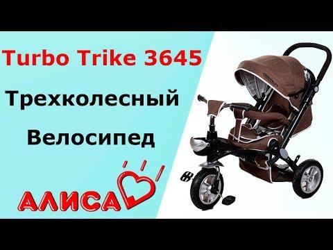 Трехколесный велосипед Turbo Trike M AL3645 с колясочкой ручкой.