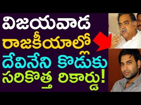 Devineni Son Is Creating New Records In Vijayawada Politics ! || Taja30
