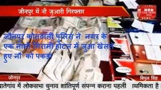 जौनपुर कोतवाली पुलिस ने  नगर के एक नामी गिरामी होटल में जुआ खेलते हुए नौ  को पकड़ा THE NEWS INDIA