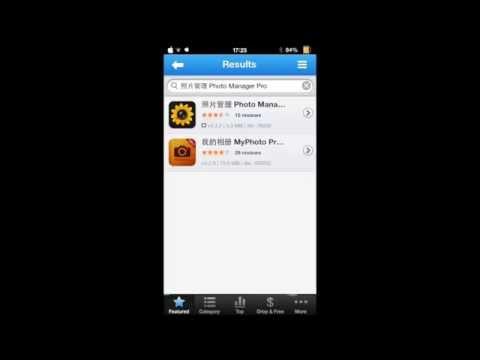 iTongPush (Tongbu)  -  tweak Cydia iOS 7