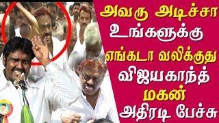 How is vijayakanth health ? vijayakanth son reveals - Vijay Prabhakar speech tamil news live