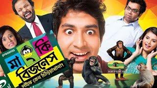 Monkey Bizness   Telefilm   Sabila Nur   Tamim Mridha   Shabnam Faria   Iresh Zaker  from G Series (Bangla Natok \u0026 Telefilm)