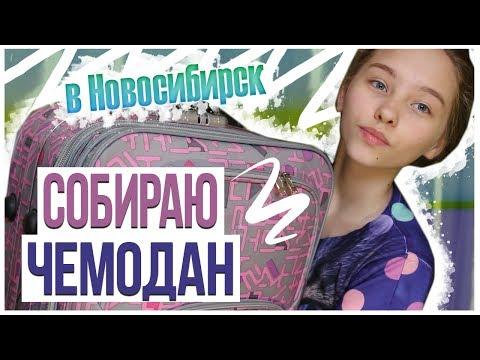 Мои ПУТЕШЕСТВИЯ собираю ЧЕМОДАН В НОВОСИБИРСК #советы #покупки #одежда детский отдых #аутфит