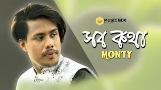 Sob Kotha | সব কথা | Monty | Shan | Tania Sultana | Bangla New Song 2018