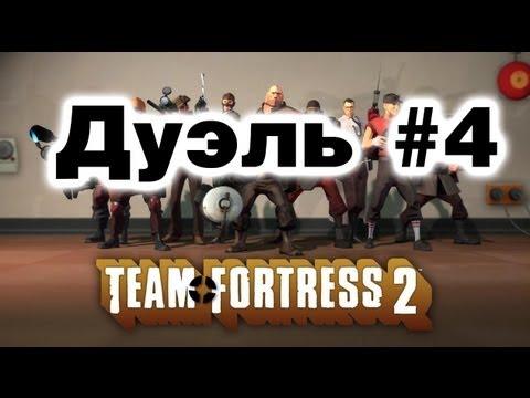 Летсплеи Макса Брандта - Team Fortress 2 (дуэль 4)