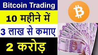 Bitcoin  Trading    10      3        2      By Glo