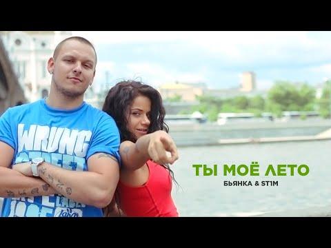 Бьянка & St1m Ты моё лето retronew