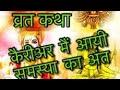 january Brihaspativar Vrat Katha | गुरुवार व्रत कथा  | Thursday Fast | Guruvar I 2019