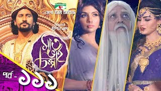 সাত ভাই চম্পা | Saat Bhai Champa |  EP 111 |  Mega TV Series | Channel i TV