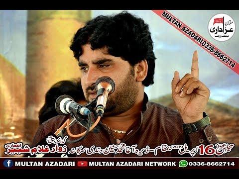 Zakir Syed Imran Haider Kazmi I Majlis 16 April 2019 I New Qasiday I  Dandi Sargana KabirWala