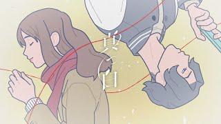 yama 真っ白 (Anime Edition)