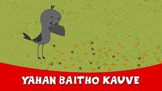 Yahan Baitho Kauve - New Hindi Rhymes For Children   Hindi Balgeet   Bachon Ki Poems