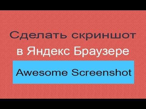 Как сделать скриншот в Яндекс браузере и Google Chrome