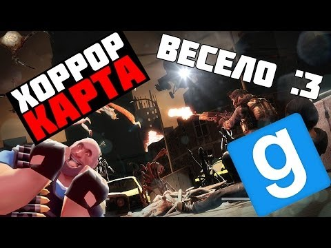 Garrys Mod - Хоррор карта - ВЕСЕЛО!?