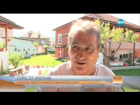 Испанец чисти улиците в българско село - Събуди се (29.04.2017)