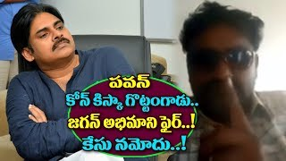 YS Jagan Fan Strong Warning To Pawan Kalyan | Jagan Fan Arrested | Janasena | Top_Telugu_Media