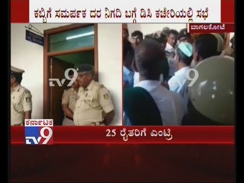 Sugar Factory Owners and Farmers Stage Protest at DC's office Bagalkot