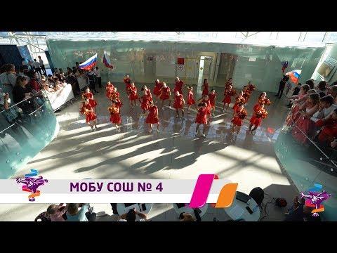 Танцуй школа - 2018: МОБУ СОШ № 4. Отборочный этап
