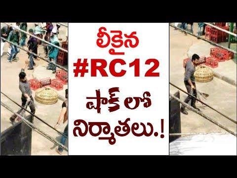 లీకైన రామ్ చరణ్ బోయపాటి సినిమా | Ram Charan Fight Scenes Leaked | #RC12 | Boyapati Srinu