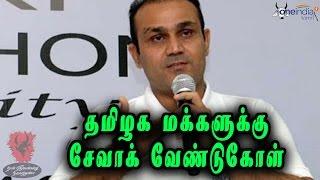 சேவாக், தமிழக மக்களுக்கு வேண்டுகோள்  Sehwag Request to Tamil people- Oneindia Tamil