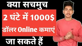 Truth Behind Earning 1000 Dollar in 2 Hours