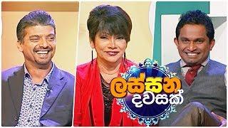 Lassana Dawasak   Sirasa TV with Buddhika Wickramadara   15th January 2019   EP 71