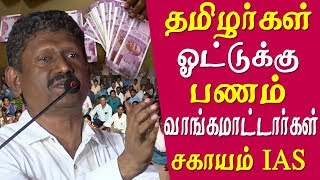 sagayam ias speech latest Money for vote Sagayam IAS request not to sell your  votes Tamil news live
