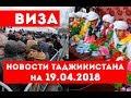 Новости Таджикистана и Центральной Азии на 19.04.2018