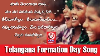 """Telangana Formation Day"" Song 