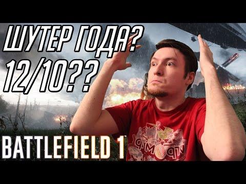 ОБЗОР BATTLEFIELD 1 - ЛУЧШИЙ ШУТЕР ГОДА?