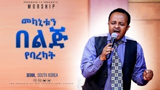 Amazing worship in south Korea.- AmlekoTube.com
