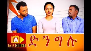 ድንግሉ Ethiopian Movie Trailer Dingelu 2018