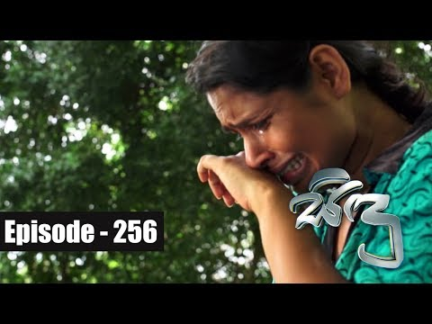Sidu | Episode 256 31st July 2017