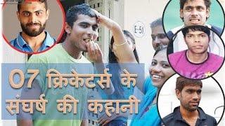 क्रिकेटर्स के संघर्ष की कहानी | 07 Indian Cricketers Success Story | Indian Cricket | YRY18 | Hindi