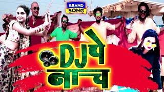NEW MAITHILI SONG DJ PE NACH /Saawan Kumar, Sanjay Sah