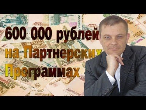 600 000 рублей на Партнерских Программах (Евгений Вергус)