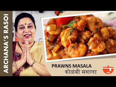 How-To Make Prawns Masala (Spicy Prawns) By Archana