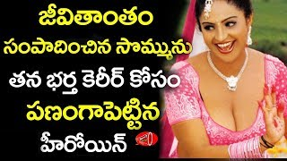 This Tollywood Heroine has Spent each Penny of her Earnings on her Husbands Career   Gossip Adda