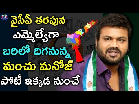 BREAKING NEWS : Manchu Manoj Join in YSRCP ? | Manchu Manoj Contested as MLA  in AP Elections ?