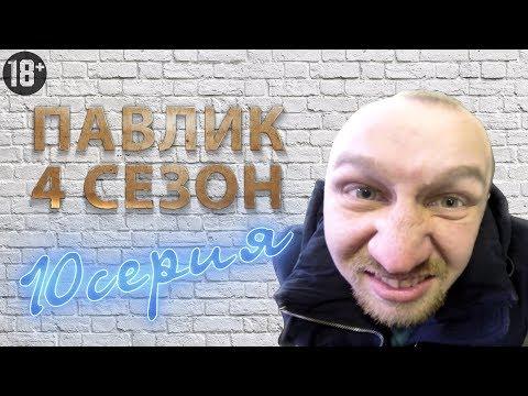 ПАВЛИК 4 сезон 10 серия