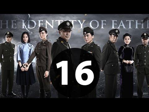 父亲的身份 第16集【未删减 40集 1080P版】|(陈建斌、俞飞鸿、冯恩鹤领衔主)2016 最好看的谍战戏 没有之一
