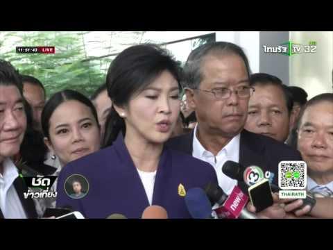 ยิ่งลักษณ์ ขึ้นศาลคดีจำนำข้าว ครั้งที่ 6 | 01-04-59 | ชัดข่าวเที่ยง | ThairathTV