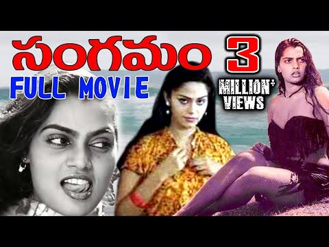Sangamam Telugu Full Movie | Silk Smitha, Abhilasha, Devishri | AR Entertainments thumbnail