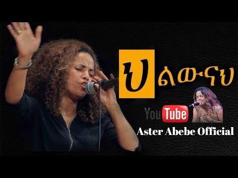 Aster Abebe live worship - ህልውናህ thumbnail