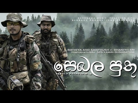 Sebala Puthu (සෙබළ පුතු) Official Video - Bathiya & Santhush (BNS) feat. Dhanith Sri
