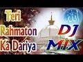 Teri Rahmaton Ka Dariya || Dj Mix Naat 2018 || Latest Version || Must Watch