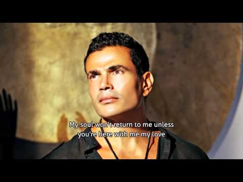 Amr Diab-Huge Emptiness 2013  Arabic Song (English Subtitles...