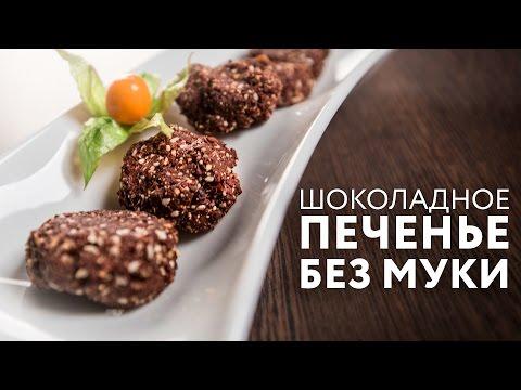 ОК.Завтрак – Шоколадное печенье без муки